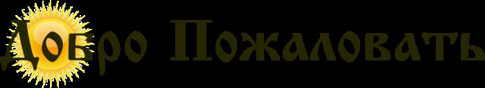 dobro_pojalov